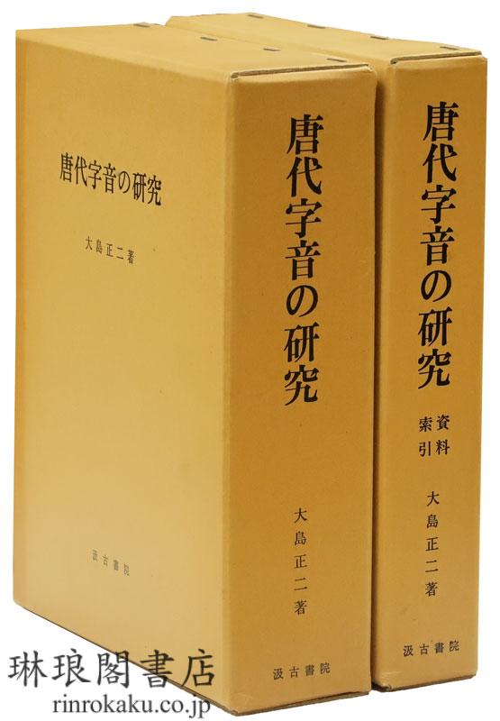 唐代字音の研究 附資料索引