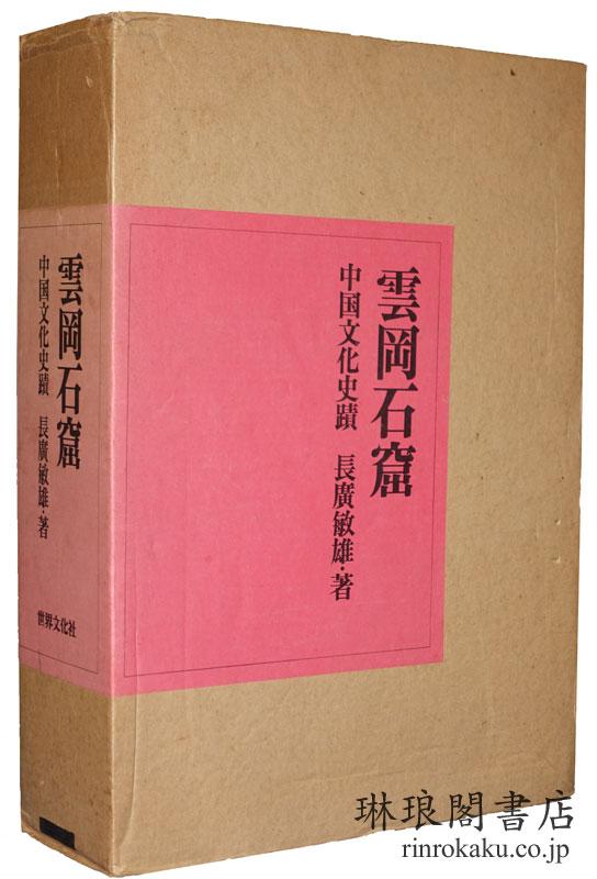 雲岡石窟 中国文化史蹟
