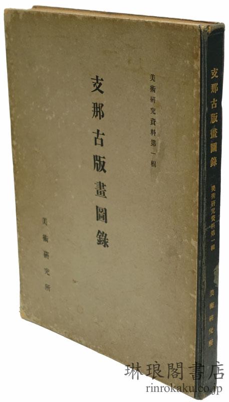 支那古版画図録  美術研究所編輯美術研究資料第一輯