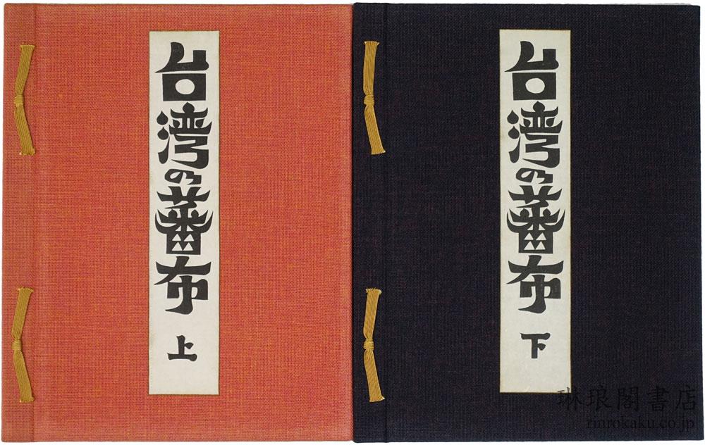 台湾の蕃布
