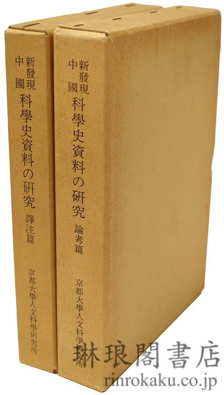 新発現中国 科学史資料の研究 論考篇・訳注篇