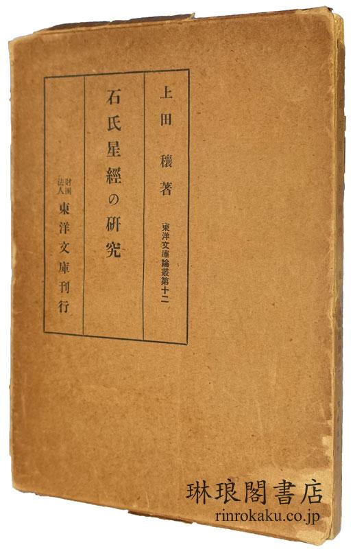 石氏星経の研究  東洋文庫論叢