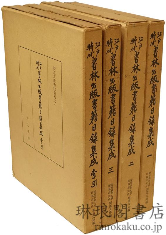 江戸時代書林出版書籍目録集成  斯道文庫書誌叢刊