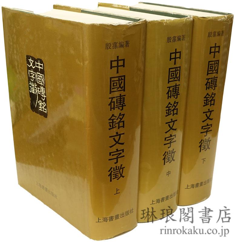 中国磚銘文字徴