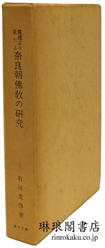 写経より見たる奈良朝仏教の研究  東洋文庫論叢