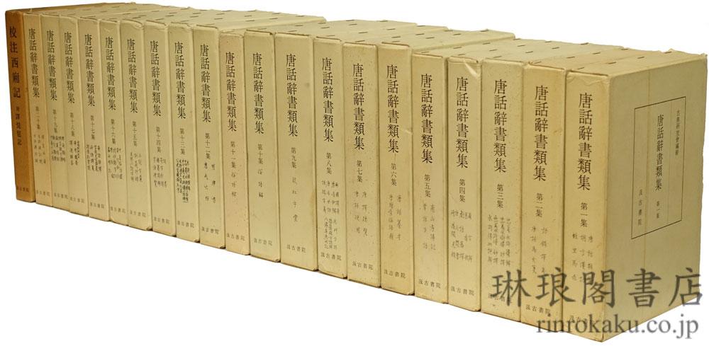 唐話辞書類集