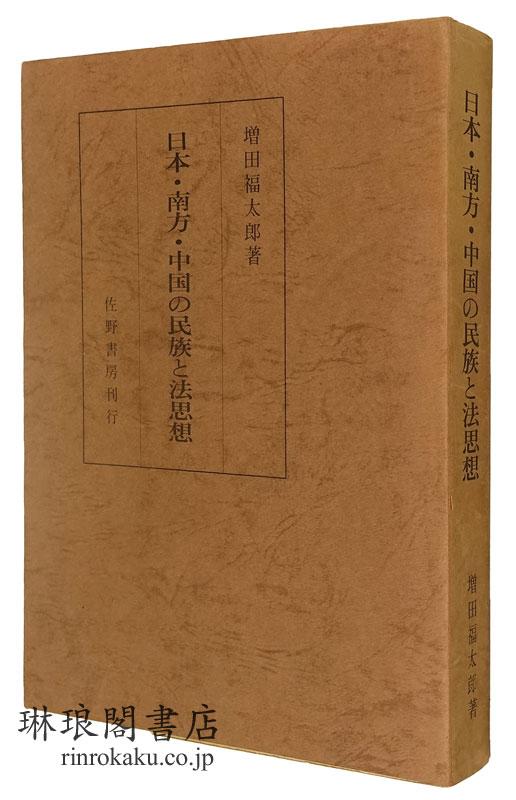 日本・南方・中国の民族と法思想