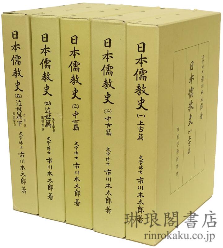 日本儒教史