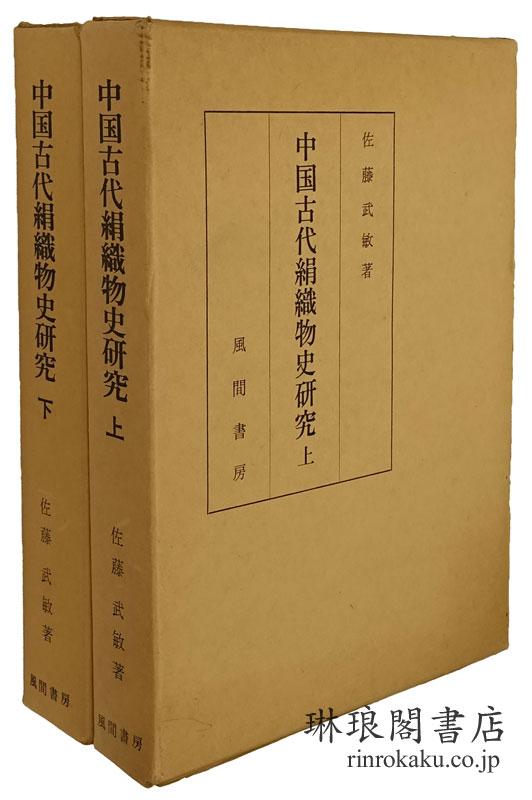 中国古代絹織物史研究