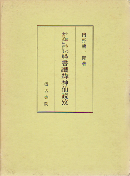 中国古代金石文における 経書讖緯神仙説攷