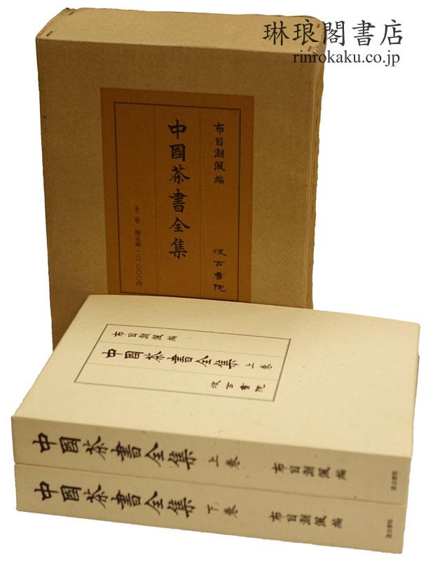 中国茶書全集
