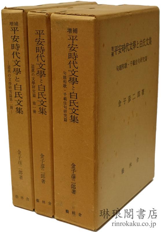 増補 平安時代文学と白氏文集