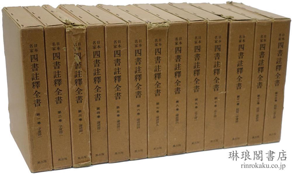 日本名家 四書註釈全書