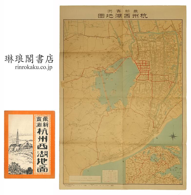 最新実測 杭州西湖地図