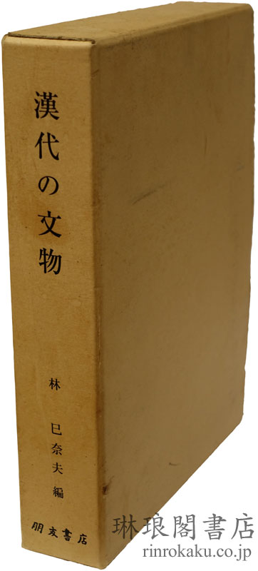 漢代の文物