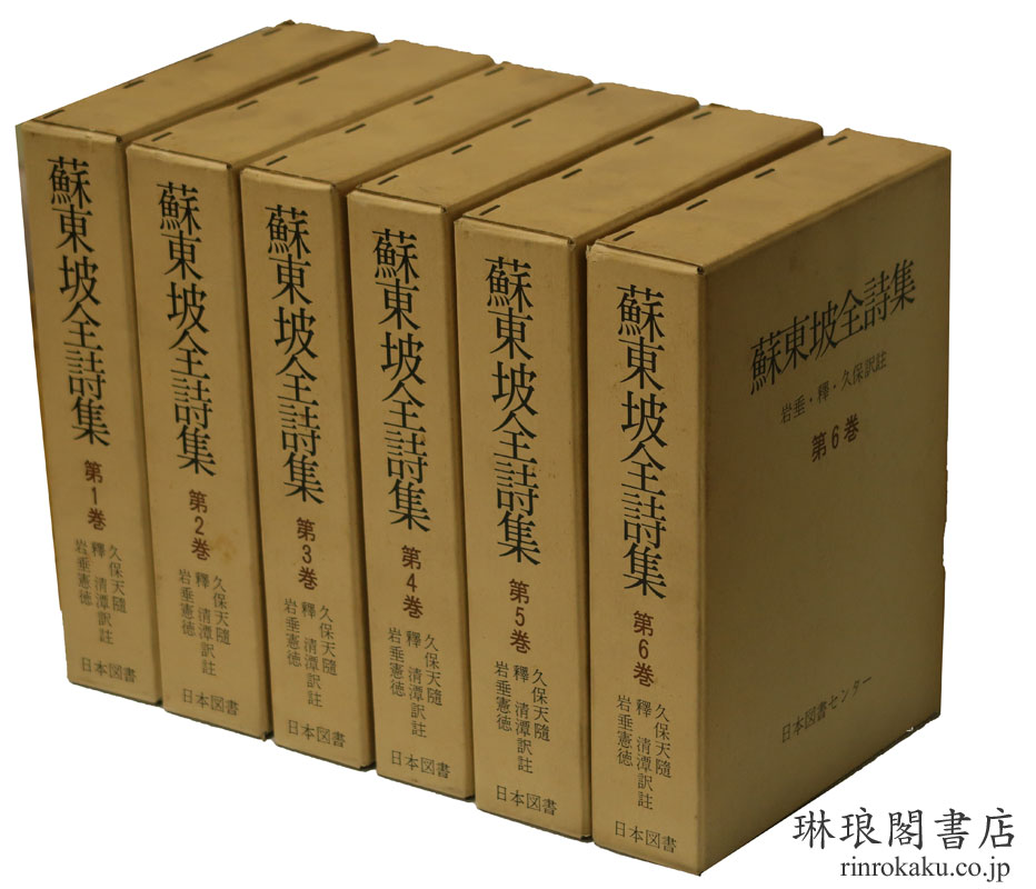 蘇東坡全詩集  続国訳漢文大成