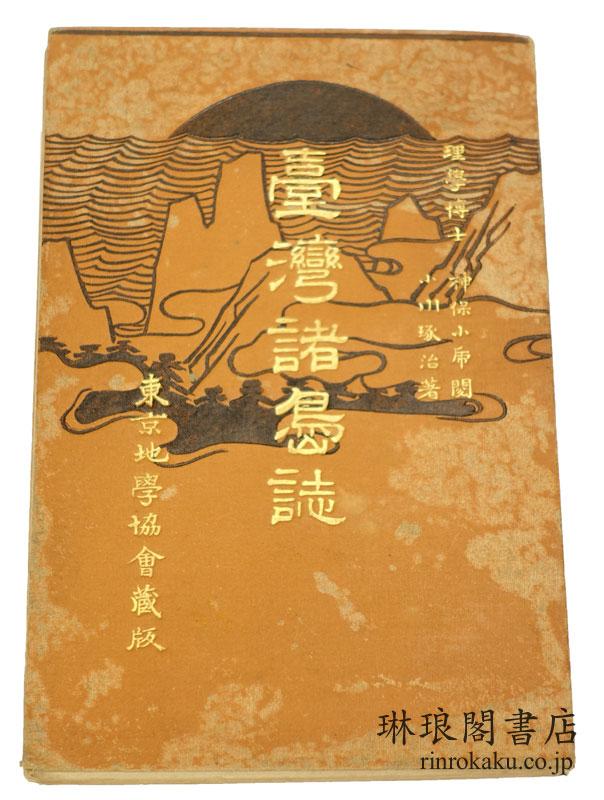 台湾諸島誌