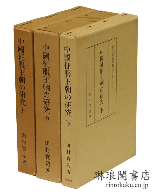 中国征服王朝の研究  東洋史研究叢刊