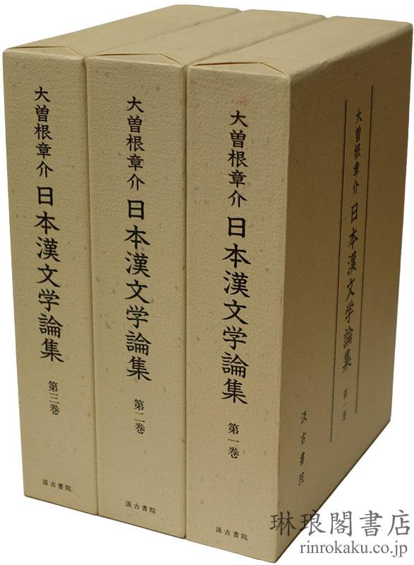 日本漢文学論集
