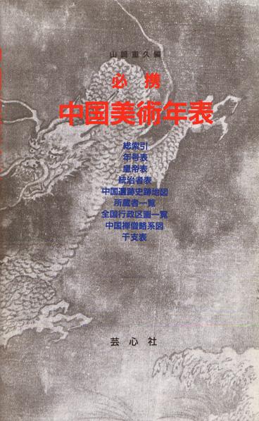 必携 中国美術年表 付中国遺跡史跡地図他