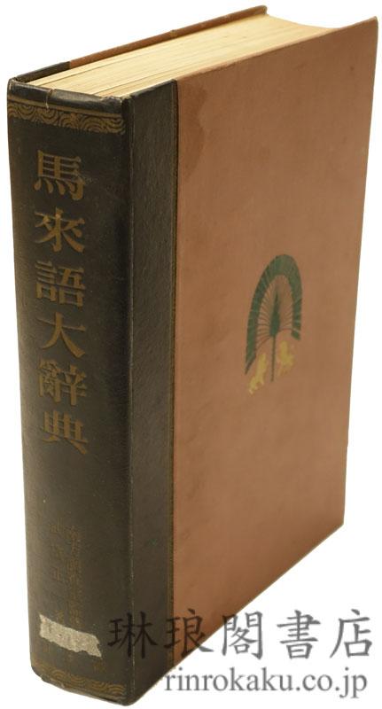 馬来語大辞典