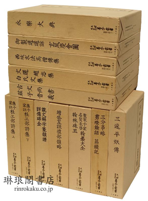 天理図書館善本叢書 漢籍之部