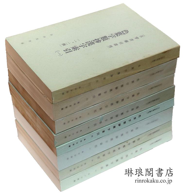 色葉字類抄漢字索引  古字書索引叢刊