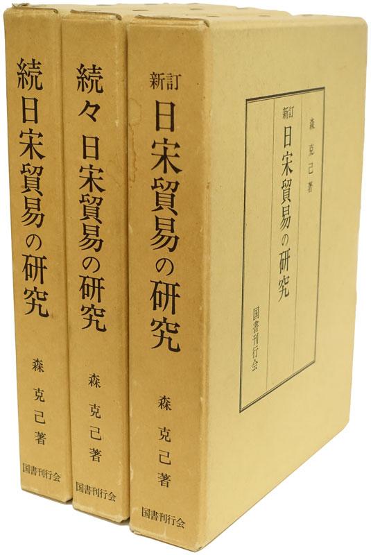 新訂 日宋貿易の研究 付続・続々