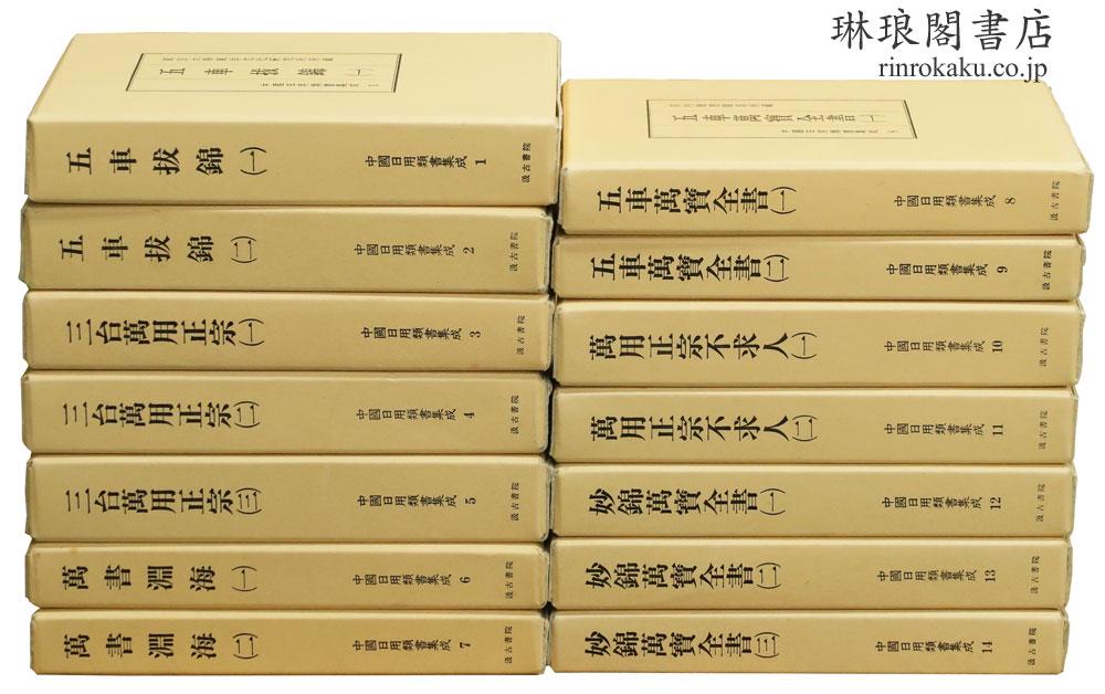 中国日用類書集成