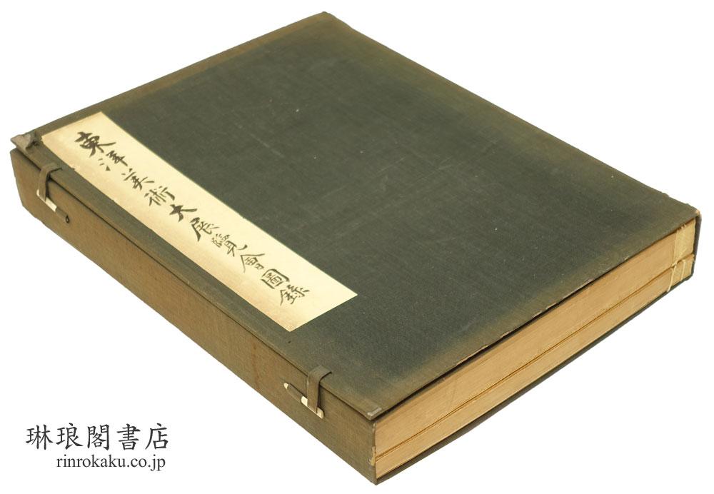 東洋美術大展覧会図録
