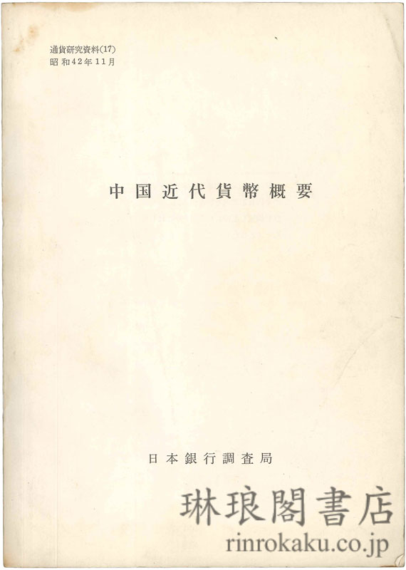 中国近代貨幣概要  通貨研究資料17