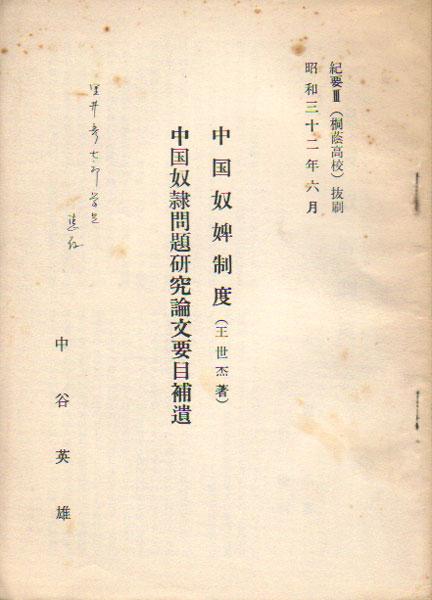 中国奴隷制度 中国奴隷問題研究論文要目補遺