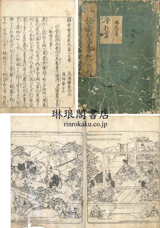 鎌倉繁栄広記