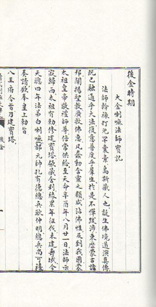 清代喇嘛教碑文