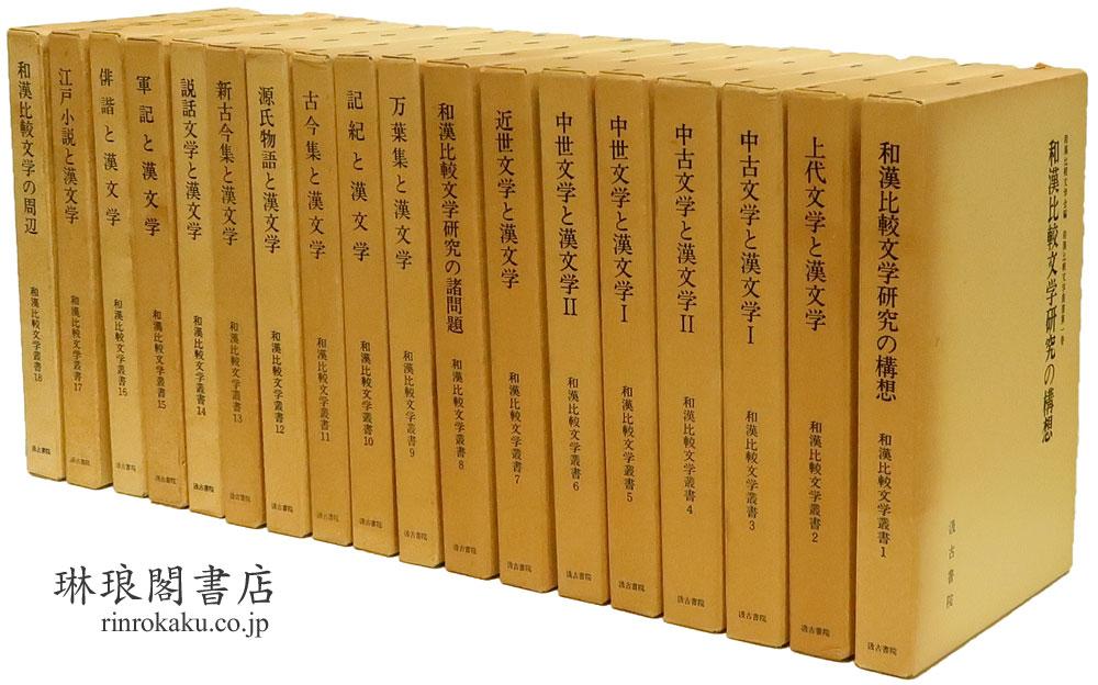 和漢比較文学叢書