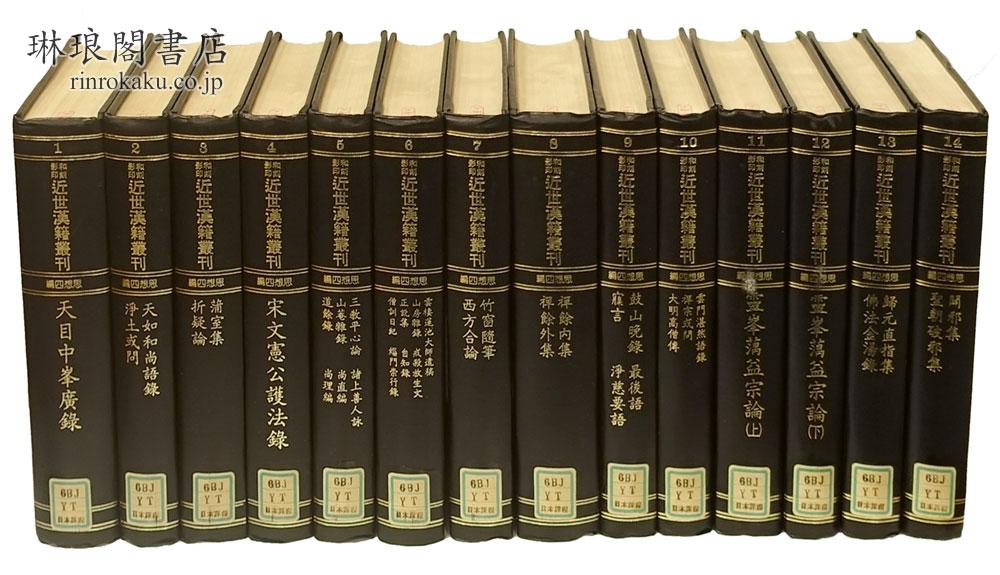 和刻影印 近世漢籍叢刊 四編元明仏教篇
