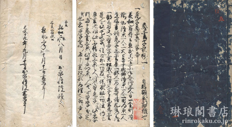 悉曇字記抄 十巻