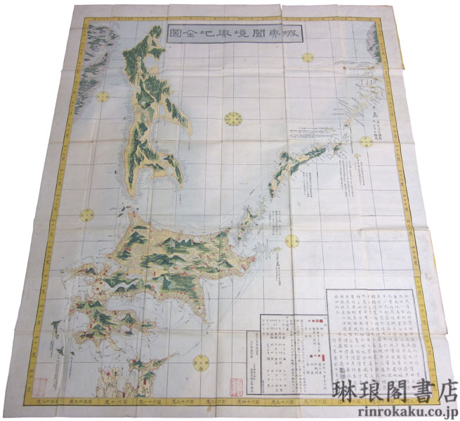 蝦夷闔境輿地全図