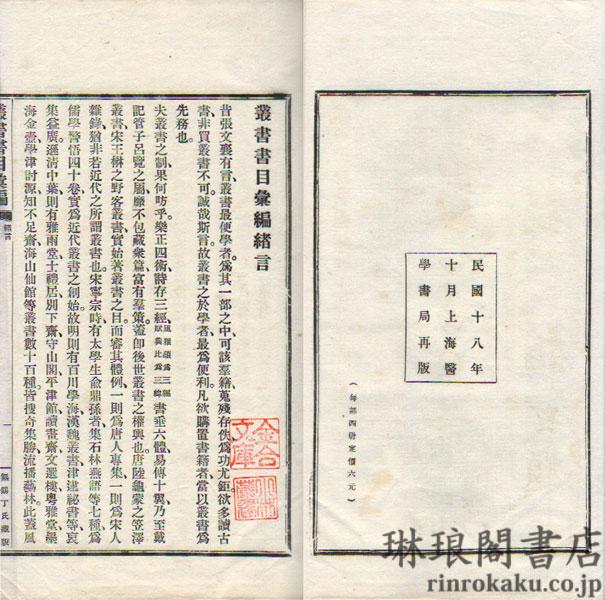 叢書書目彙編 二十五巻 補遺一巻