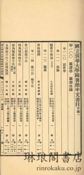 国立清華大学図書館中文書目甲編 付書名・著者索引