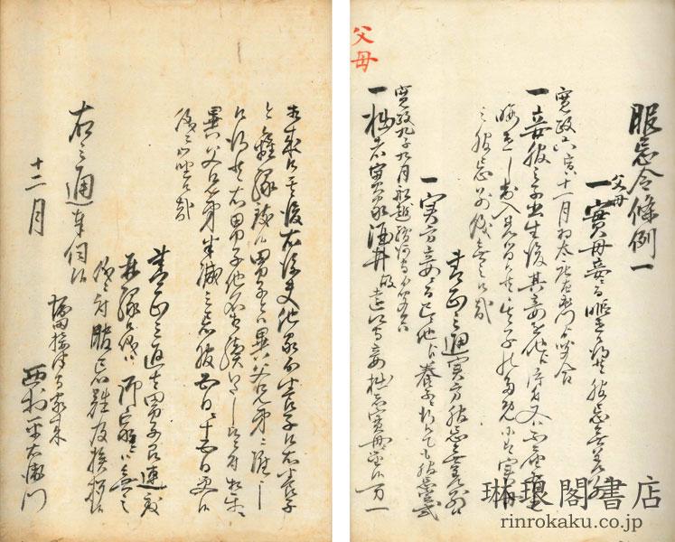 服忌令 〜 の在庫検索結果 / 日本の古本屋