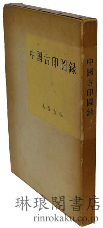 中国古印図録