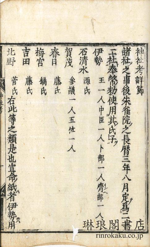 神社考詳節