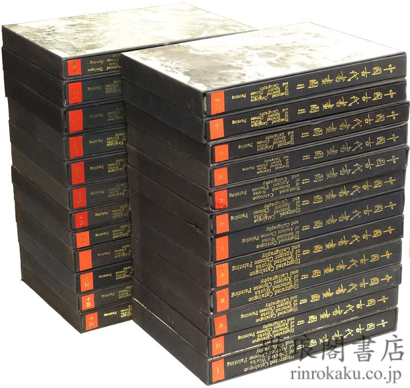中国古代書画図目