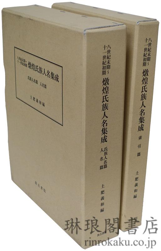 八世紀末期〜十一世紀初期 敦煌氏族人名集成 氏族人名篇・人名篇、索引篇