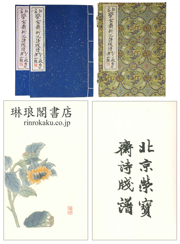 北京栄宝斎新記詩牋譜