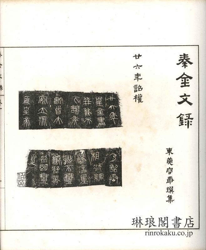 秦漢金文録