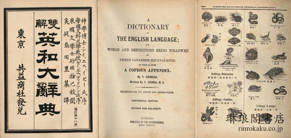 双解 英和大辞典