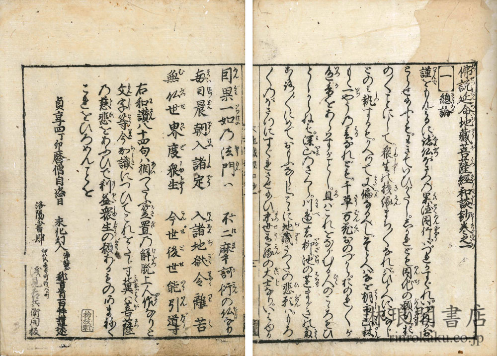 仏説延命地蔵菩薩経和談鈔