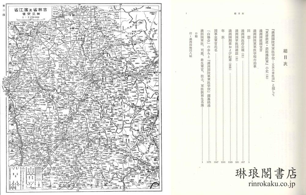 満洲国陸軍軍医学校 五族の軍医団